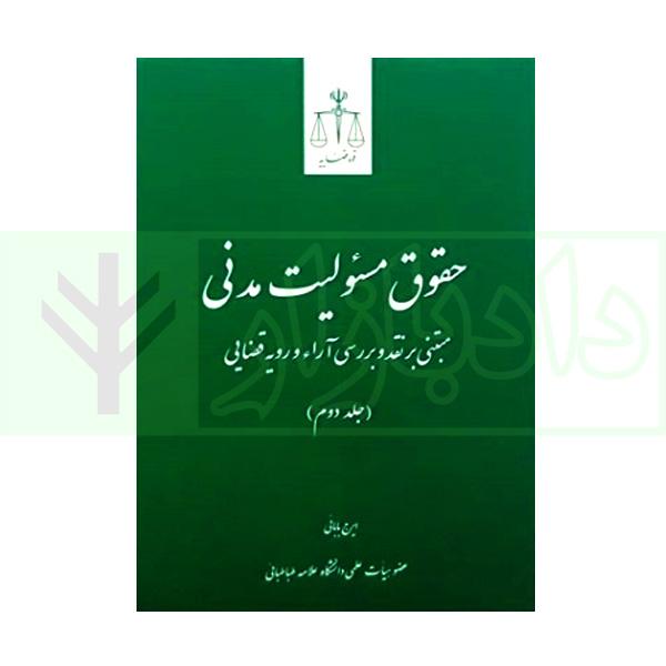 حقوق مسئولیت مدنی (جلد دوم) | بابایی