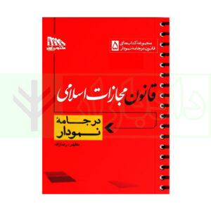 کتاب قانون مجازات اسلامی در جامه نمودار(سیمی) رضازاده
