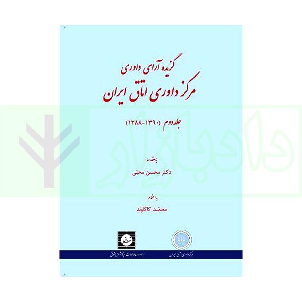گزیده آرای داوری مرکز داوری اتاق ایران جلد دوم (1390- 1388)   کاکاوند