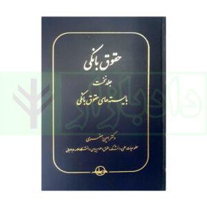 کتاب حقوق بانکی - جلد اول (بایسته های حقوق بانکی) دکتر جعفری