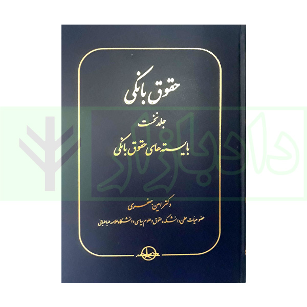 حقوق بانکی – جلد اول  (بایسته های حقوق بانکی) | دکتر جعفری