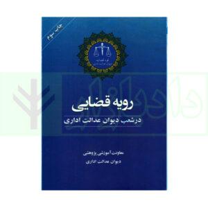 کتاب رویه قضایی در شعب دیوان عدالت اداری