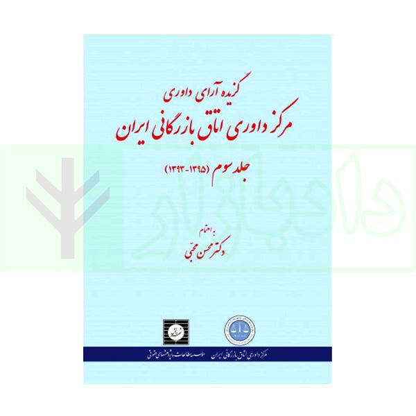 گزیده آرای داوری مرکز داوری اتاق بازرگانی ایران جلد سوم (1395-1393)   دکتر محبی