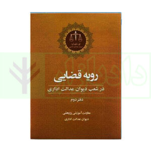 6 کتاب رویه قضایی در شعب دیوان عدالت اداری (دفتر دوم)