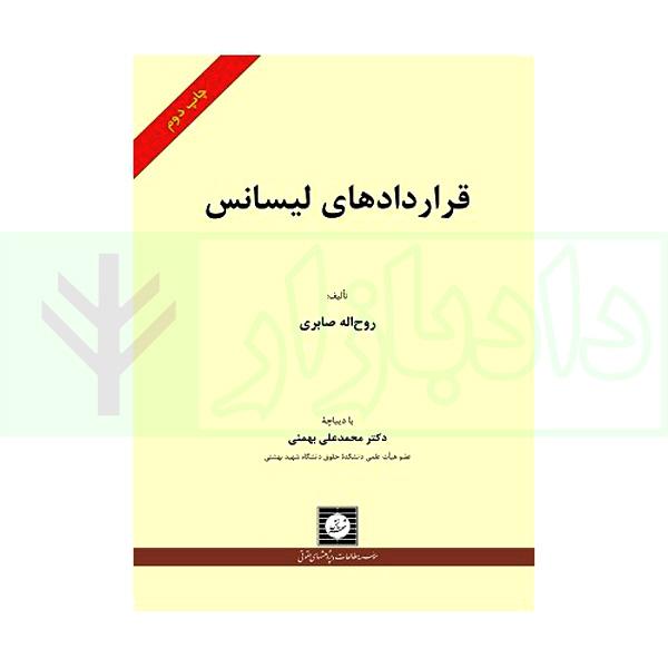 قراردادهای لیسانس | صابری
