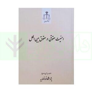 کتاب امنیت حقوقی در حقوق بینالملل موسوی فر