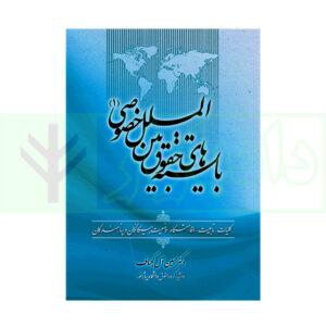 کتاب بایسته های حقوق بین الملل خصوصی 1 (کلیات،تابعیت،اقامتگاه،وضعیت بیگانگان و پناهندگان) دکتر آل کجباف