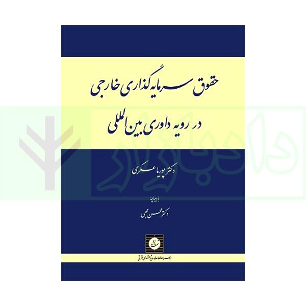 حقوق سرمایه گذاری خارجی در رویه داوری بین المللی | دکتر عسکری