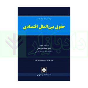 کتاب حقوق بین الملل اقتصادی زمانی