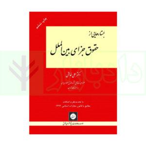 کتاب جستارهایی ازحقوق جزای بین الملل خالقی