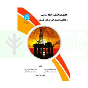 کتاب حقوق بینالملل و ابعاد سیاسی و نظامی امنیت انرژیهای فسیلی