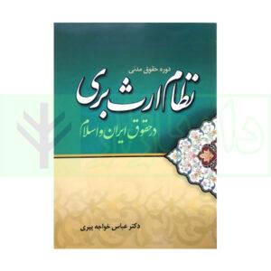 کتاب دوره حقوق مدنی - نظام ارث بری در حقوق ایران و اسلام دکتر خواجه پیری