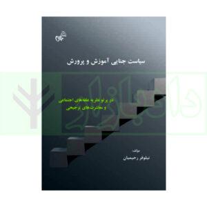 کتاب سیاست جنایی آموزش و پرورش نظریه علقه های اجتماعی و معاشرت های ترجیحی رحیمیان