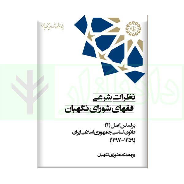 نظرات شرعی فقهای شورای نگهبان بر اساس اصل (4) قانون اساسی
