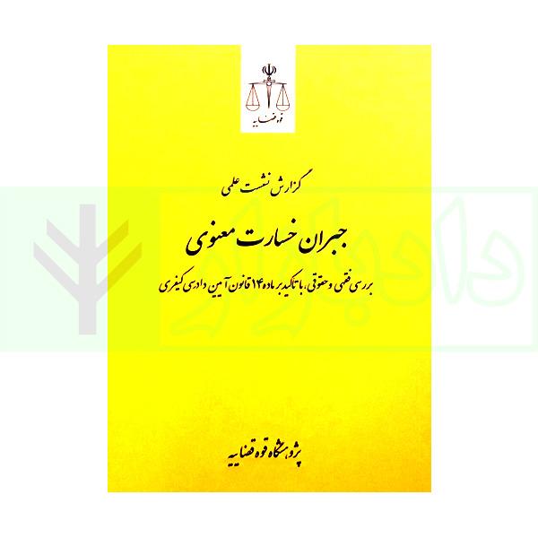 جبران خسارت معنوی با تاکید بر ماده ۱۴ قانون آیین دادرسی کیفری – بررسی فقهی و حقوقی | پژوهشگاه قوه قضاییه