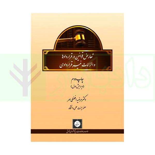 تعارض قوانین در قراردادها و الزامات غیر قراردادی | دکتر افضلی مهر