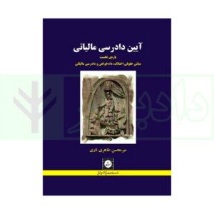 کتاب آیین دادرسی مالیاتی (پاره نخست) مبانی حقوقی اختلاف دادخواهی و دادرسی مالیاتی طاهری