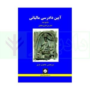 کتاب آیین دادرسی مالیاتی (پاره دوم) دادرسی اداری مالیاتی طاهری