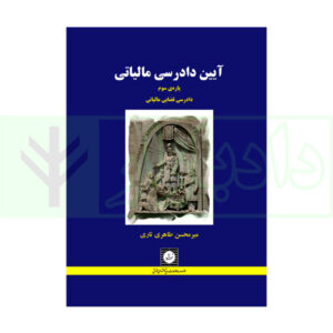 کتاب آیین دادرسی مالیاتی (پاره سوم) دادرسی قضایی مالیاتی طاهری