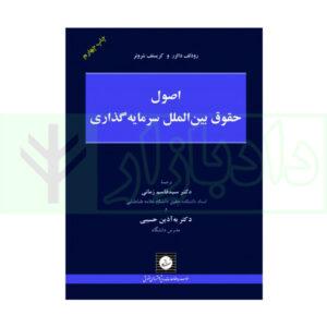 کتاب اصول حقوق بین الملل سرمایه گذاری زمانی