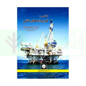 کتاب آشنایی با قراردادهای نفتی دکتر کاظمی نجف آبادی