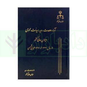 کتاب آرای وحدت رویه هیات عمومی دیوان عالی کشور (آرای وحدت رویه حقوقی و جزایی سالهای ۱۳۲۳ تا ۱۳۹۷)