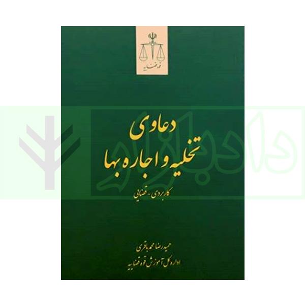 کتاب دعاوی تخلیه و اجاره بها محمد باقری