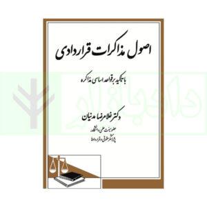 کتاب اصول مذاکرات قراردادی دکتر مدنیان