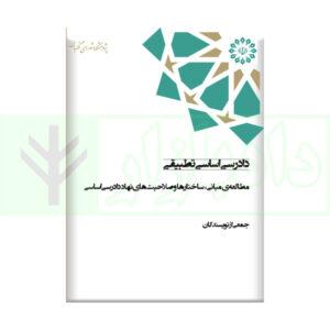 کتاب دادرسی اساسی تطبيقی (مطالعه مبانی ،ساختارها و صلاحیت های نهاد دادرسی اساسی)