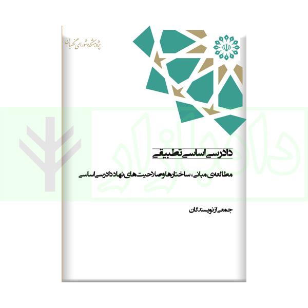 دادرسی اساسی تطبيقی (مطالعه مبانی ،ساختارها و صلاحیت های نهاد دادرسی اساسی)