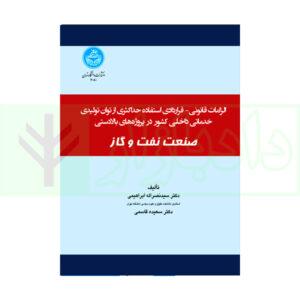 کتاب الزامات قانونی- قراردادی استفاده حداکثری از توان تولیدی و خدماتی در پروژههای بخش بالادستی صنعت نفت و گاز