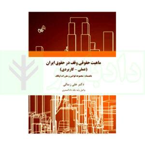 کتاب ماهیت حقوقی وقف در حقوق ایران (علمی-کاربردی) دکتر زینالی