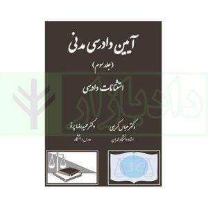 کتاب آیین دادرسی مدنی جلد سوم (استثنائات دادرسی) دکتر کریمی