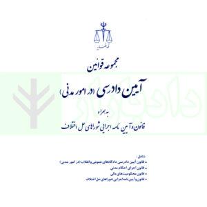 کتاب مجموعه قوانین آیین دادرسی در امور مدنی + قانون و آییننامه اجرایی شوراهای حل اختلاف