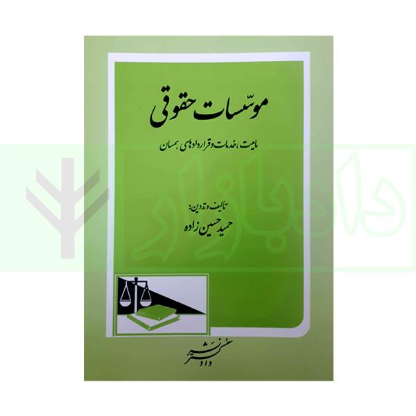 موسسات حقوقی (ماهیت، خدمات و قراردادهای همسان) | حسین زاده