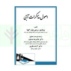 کتاب اصول مذاکرات آبی