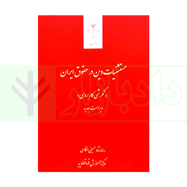 مستثنیات دین در حقوق ایران؛ نگرشی کاربردی | شاه حسینی