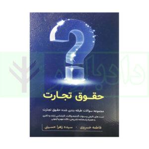 مجموعه سوالات طبقه بندی شده حقوق تجارت | خسروی