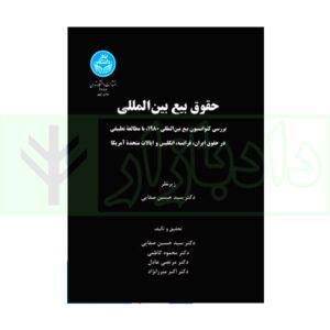 کتاب حقوق بیع بین المللی دکتر صفايي