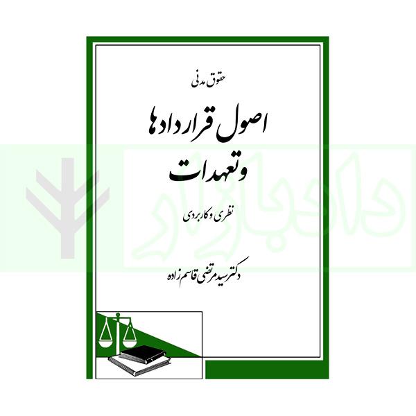 حقوق مدنی اصول قرار دادها و تعهدات (با تجدیدنظر و اصلاحات) | دکتر قاسم زاده