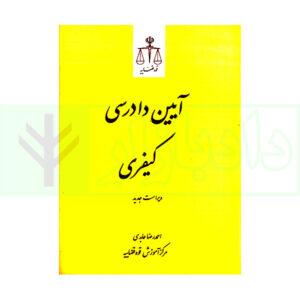 کتاب آیین دادرسی کیفری عابدی