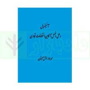 کتاب آنسیترال ( حل و فصل آنلاین اختلافات تجاری) خوش صحبتان