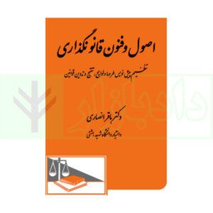 کتاب اصول و فنون قانونگذاری دکتر انصاری