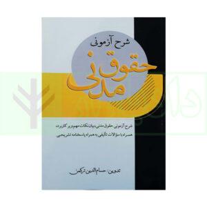 شرح آزمونی حقوق مدنی | ترکمن