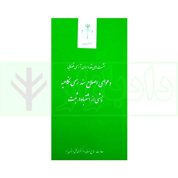 نشست نقد رای ۳۳ – دعوای اصلاح سند رسمی نکاحیه ناشی از اشتباه در ثبت