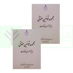 مجموعه دو جلدی مجموعه قوانین حقوقی و کیفری – ویژه آزمون قضاوت
