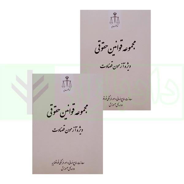 مجموعه دو جلدی مجموعه قوانین حقوقی و کیفری (ویژه آزمون قضاوت) | انتشارات قوه قضاییه