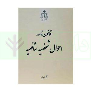 کتاب قانون نامه احوال شخصیه شافعیه امیدی