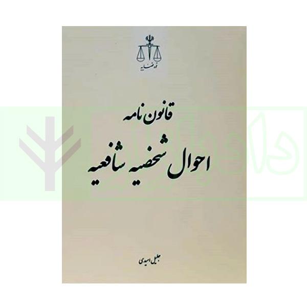 قانون نامه احوال شخصیه شافعیه | انتشارات قوه قضاییه – امیدی