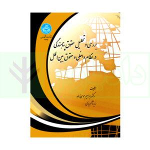 کتاب بررسی و تحلیل حقوق پناهندگی در نظام داخلی و حقوق بین الملل دکتر موسی زاده